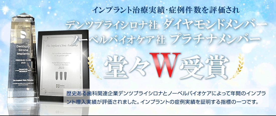 ダイヤモンド・メンバー堂々受賞