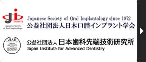 当院の医師は公益社団法人日本口腔インプラント学会・公益社団法人日本歯科先端技術研究所の会員です