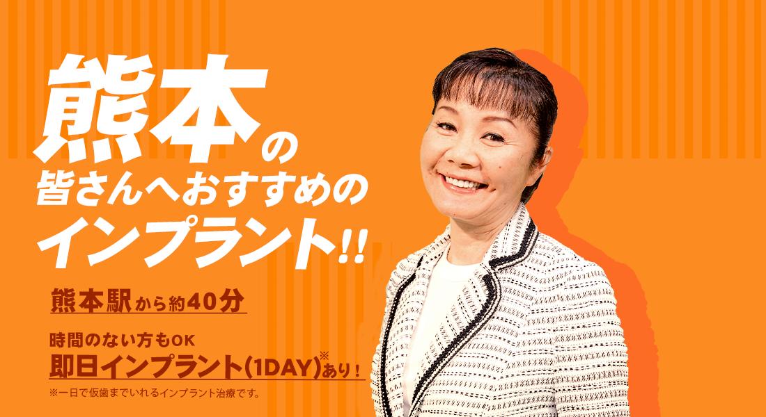 熊本の皆さんへおすすめのインプラント