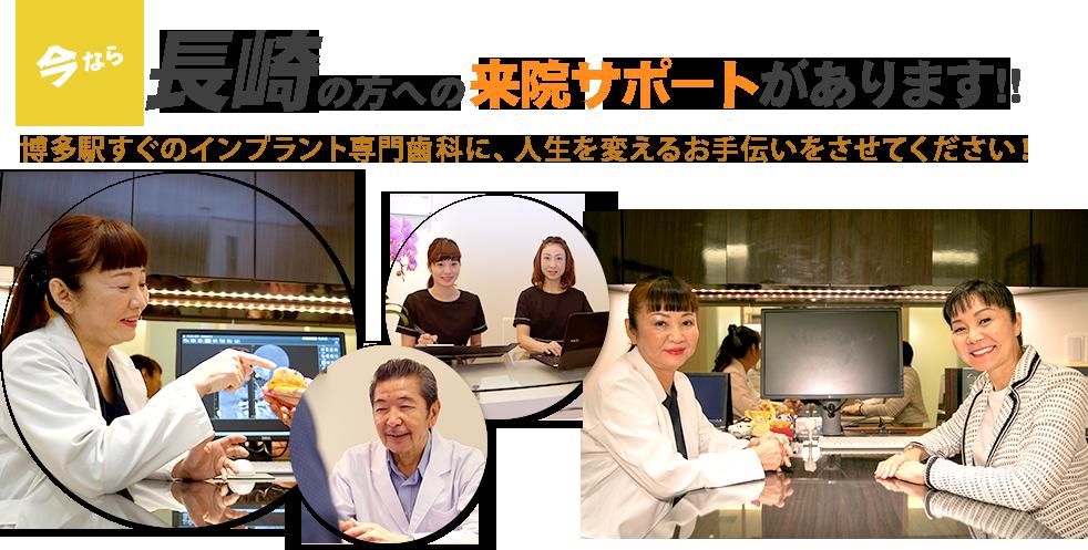 今なら長崎の方への来院サポートがあります!!
