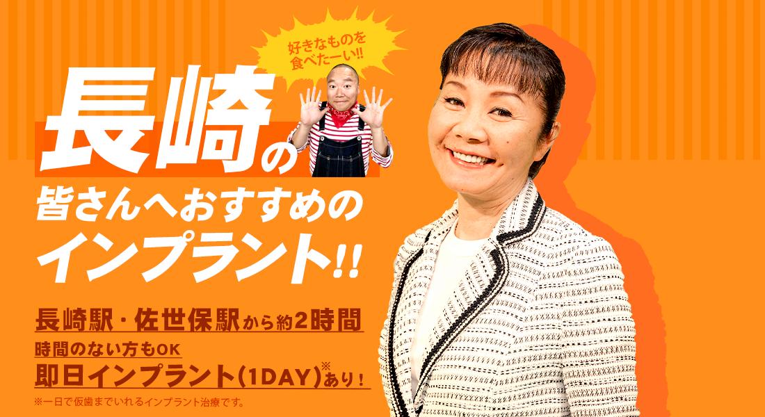 長崎の皆さんへおすすめのインプラント