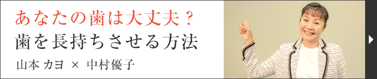 山本華世 中村優子 対談