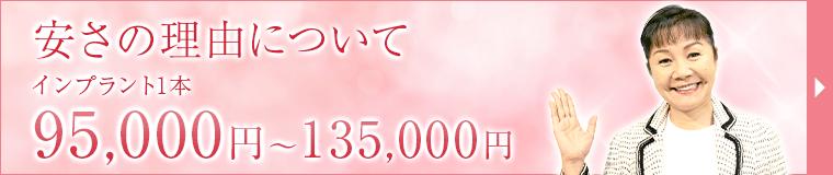 圧倒的な安さの理由について インプラント1本 95,000~135,000円