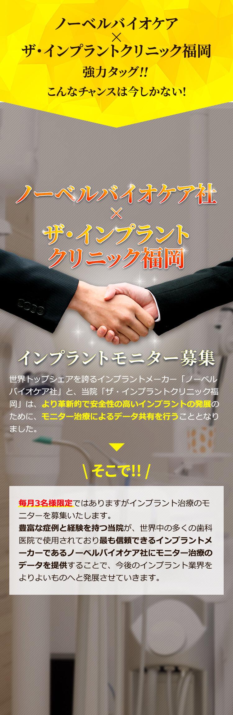 ノーベルバイオケア×ザ・インプラントクリニック福岡強力タッグ!!