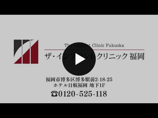 ザ・インプラントクリニック福岡 TVCM 3人篇